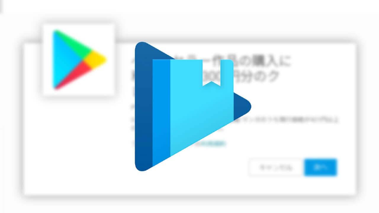 「Google Play ブックス」で利用できる300円クーポン配布中