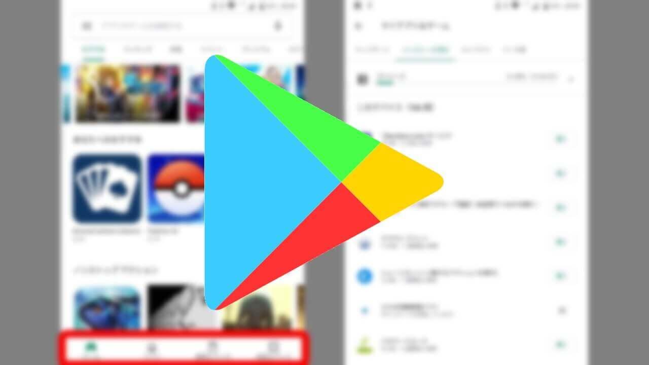 ボトムバーUIの新しい「Google Play ストア」が配信【レポート】