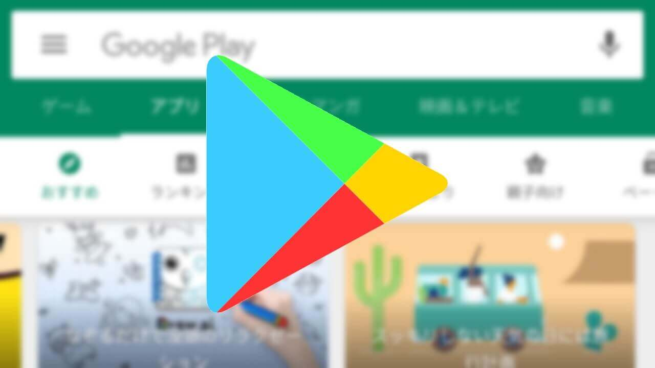 Android「Google Play ストア」が従来仕様に逆戻り【レポート】