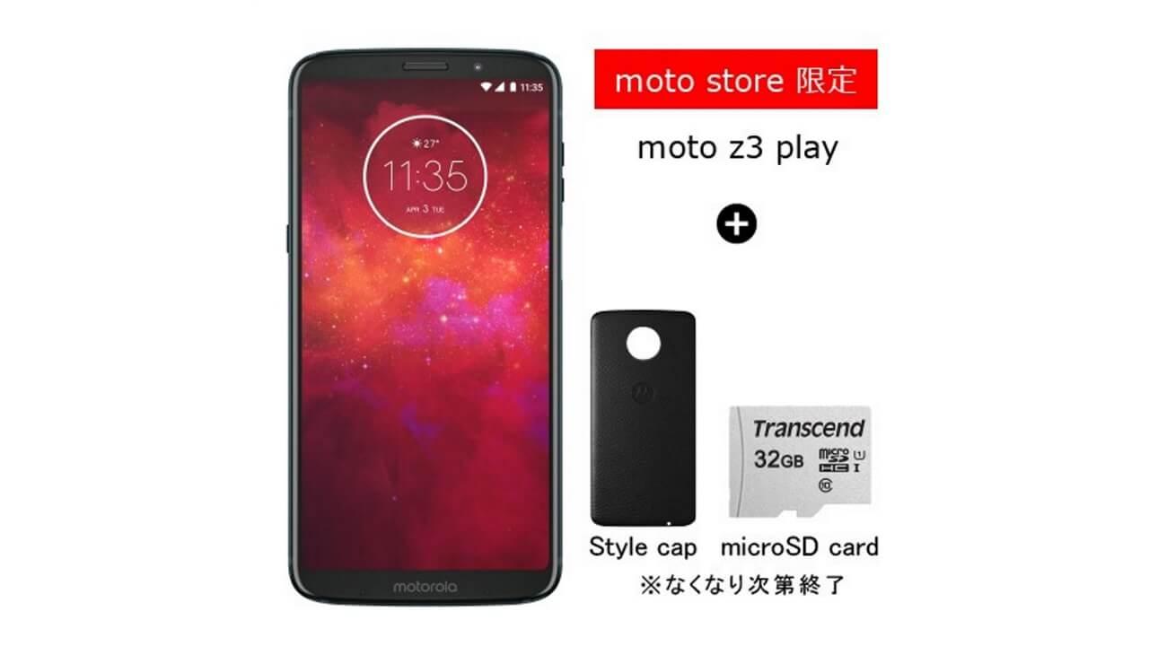 Moto Storeで「Moto Z3 Play」+αがタイムセール
