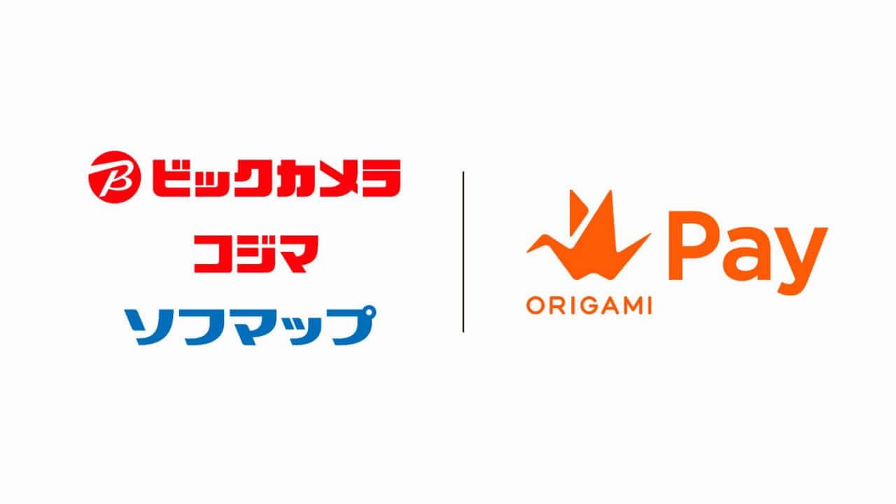 「Origami Pay」ビックカメラで利用可能に、近日キャンペーンも予定