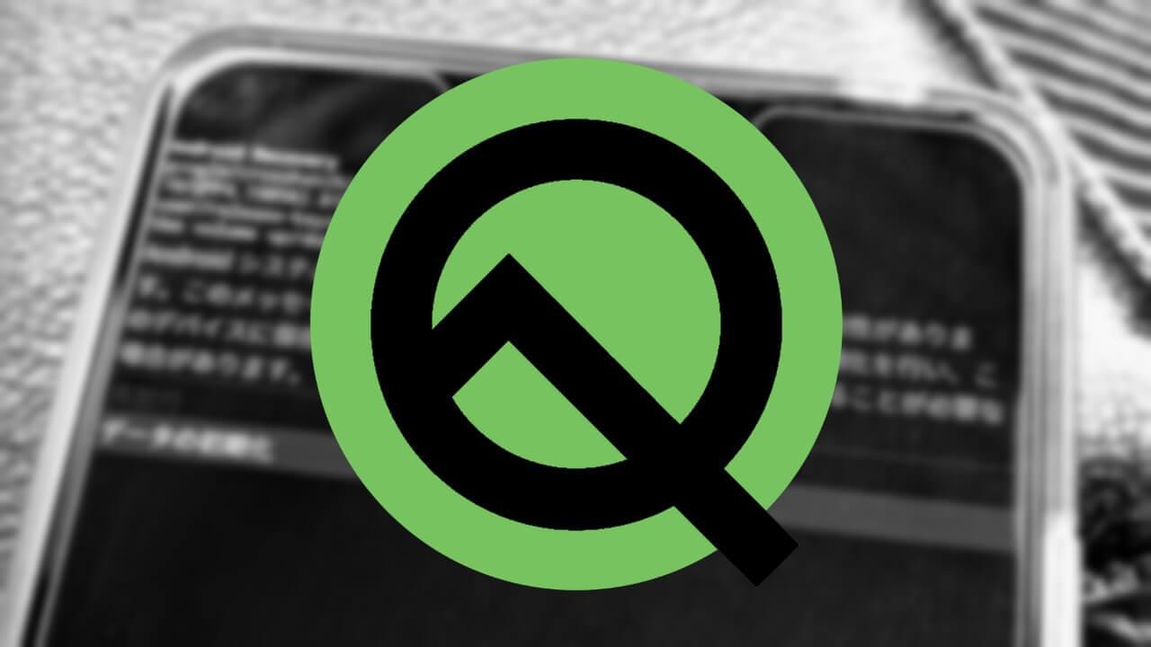 Pixel 3「Android Q Beta 4」で起動できないバグ発生中?【レポート】