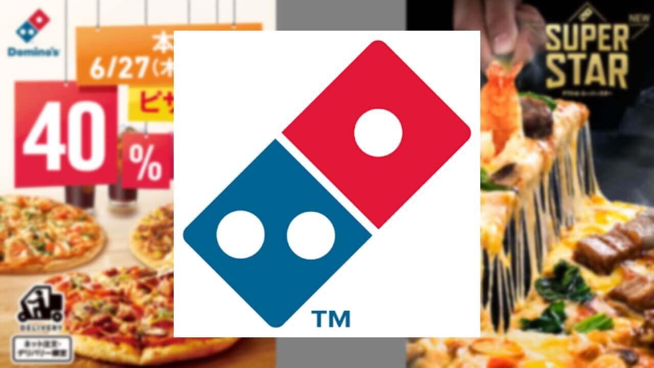 ドミノ・ピザ、ネット注文限定で40%引き【6月27日限定】