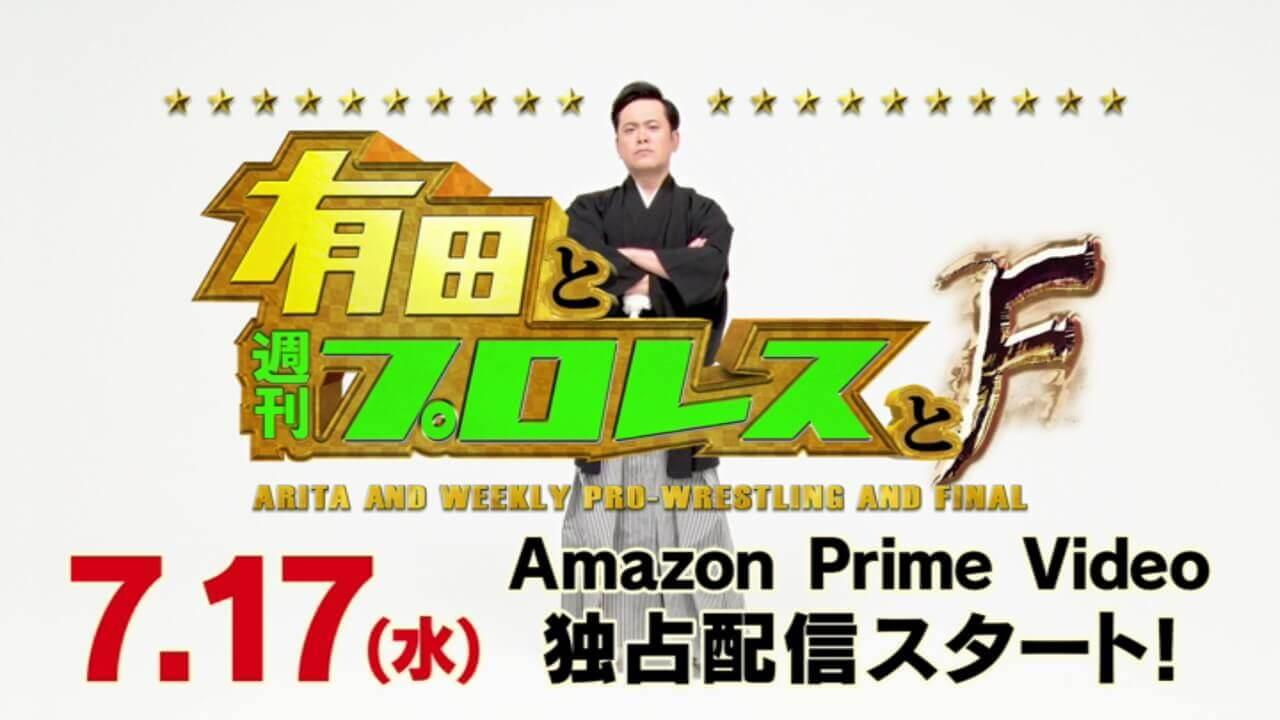 プライムビデオ「有田と週刊プロレスと ファイナルシーズン」配信開始