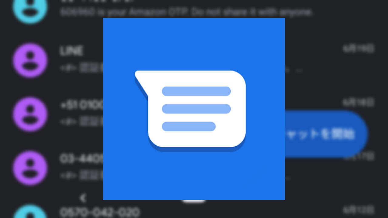 Android「メッセージ」ベータテストv4.7配信、クラッシュバグを修正