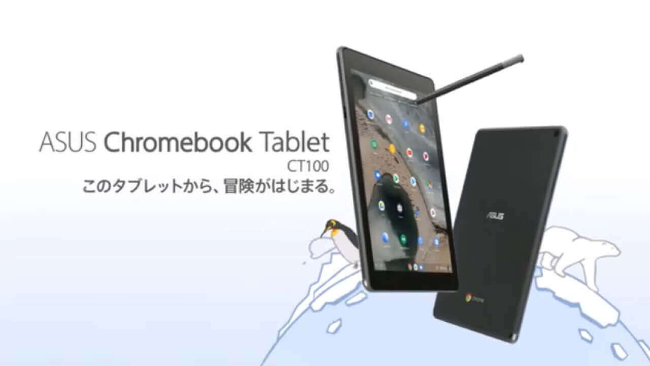 ASUS、「Chromebook Tablet CT100」「Chromebook Flip C434」の国内向けプロモ動画を公開