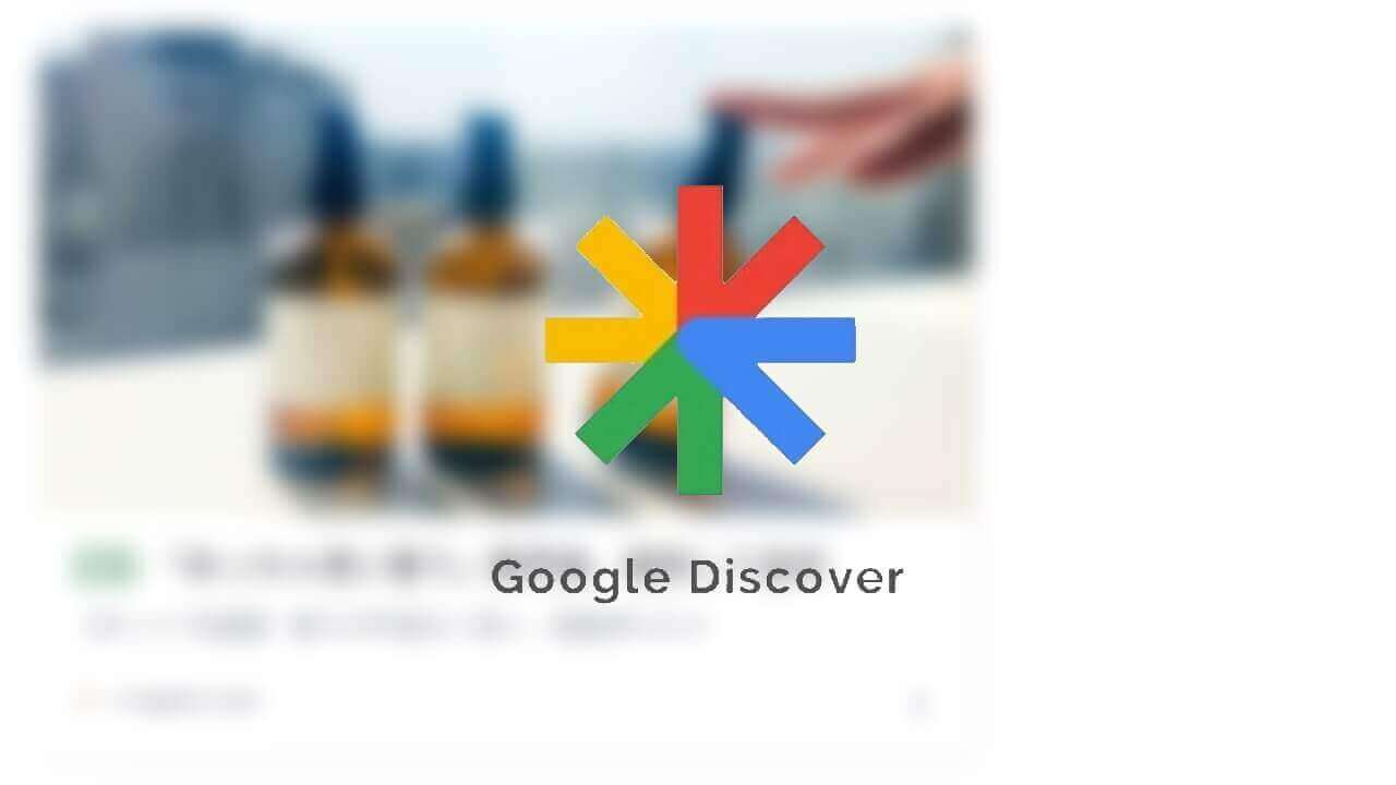 「Google Discover」広告表示が開始【レポート】