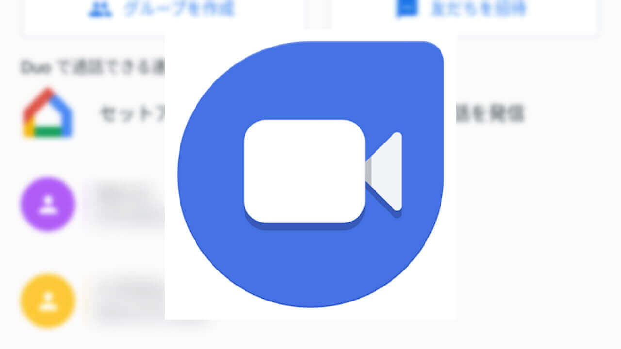 「Google Duo」が自分の「Nest Hub」への発信をサポート