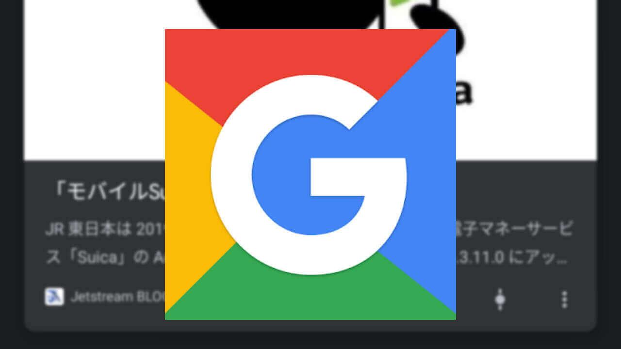 「Google Go」にDiscoverが統合へ