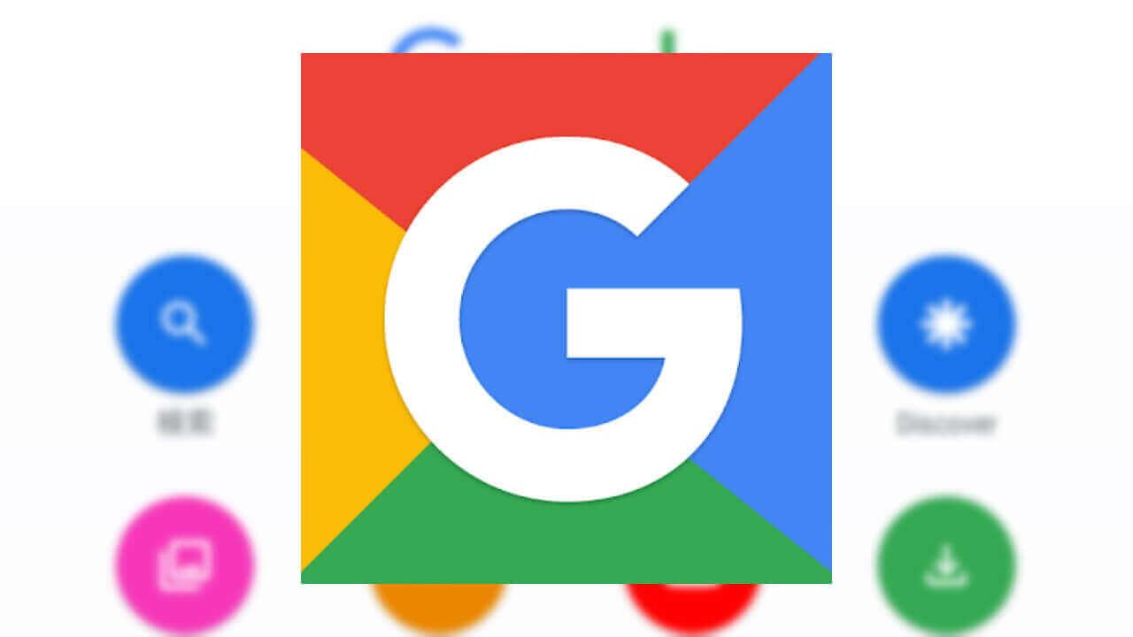 「Google Go」のDiscover、音声読み上げ機能がすごい