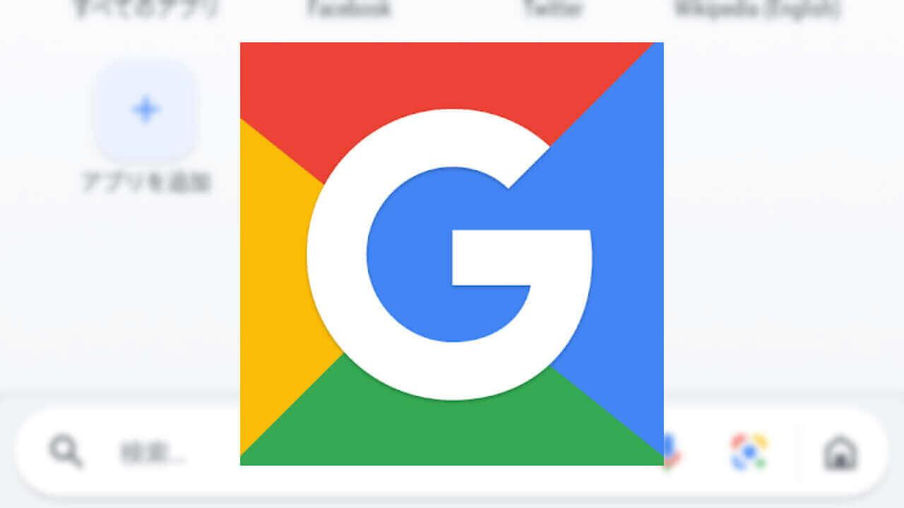 ついに「Google Go」で「Google レンズ」が利用可能に