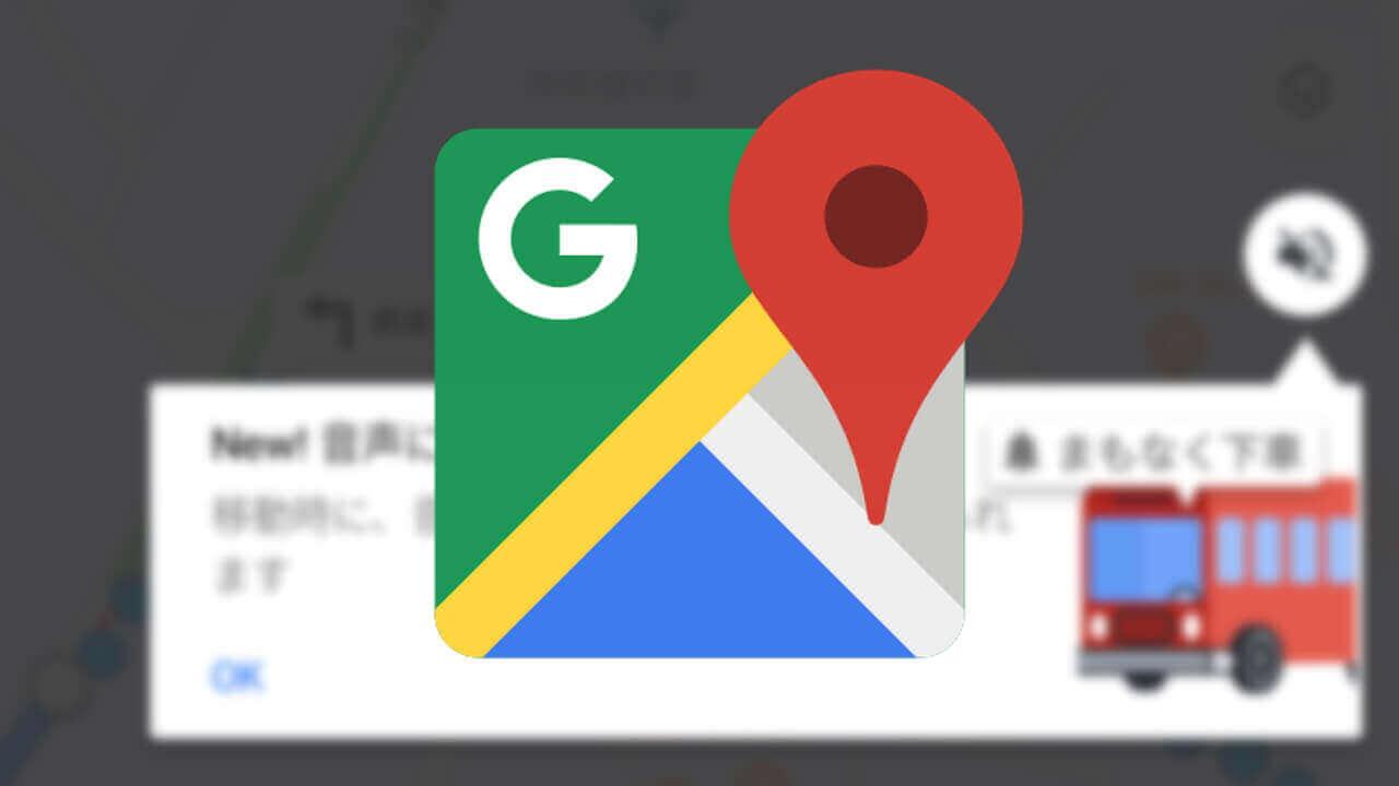 Android「Google マップ」に下車通知などのリアルタイム経路案内機能が追加【レポート】