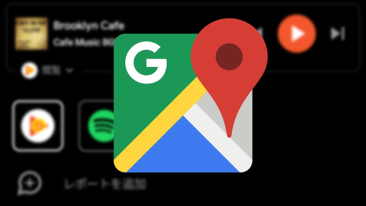 Android「Google マップ」ナビ中の音楽アプリ切り替えが簡単に【レポート】