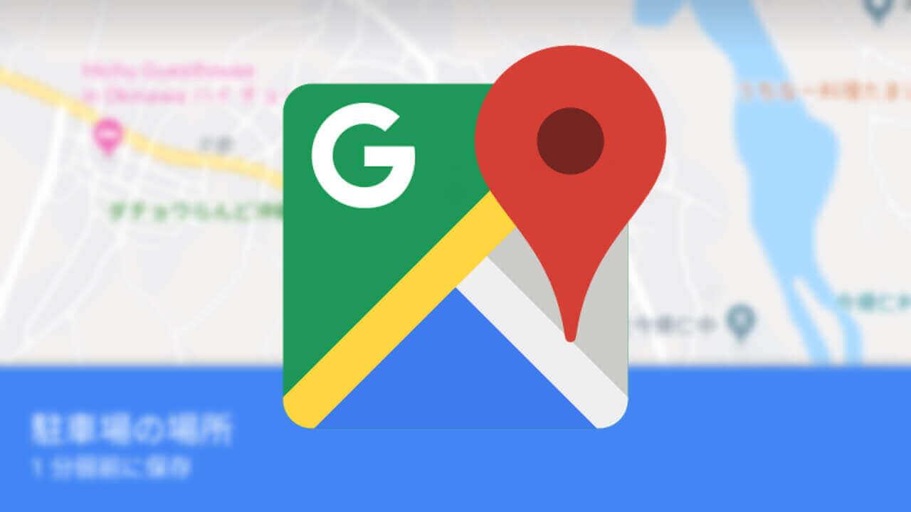 Android「Google マップ」駐車場所保存機能にメモや残り時間を追記可能に