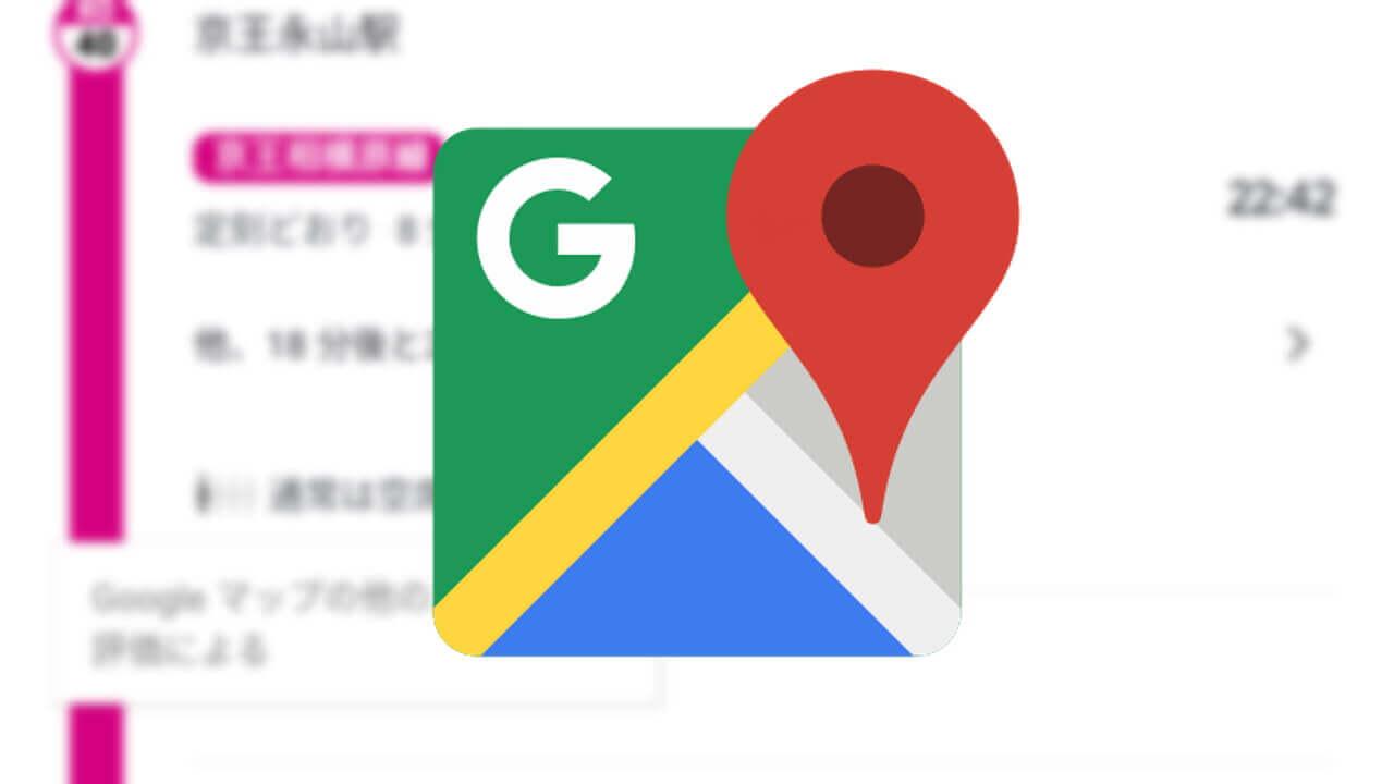 「Google マップ」で混雑予想が表示されるようになった【レポート】