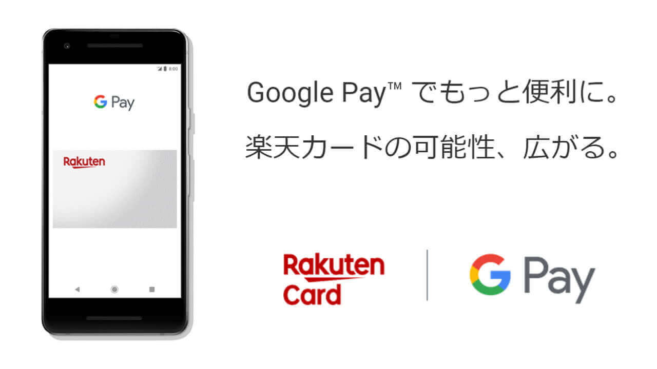 「Google Pay」楽天カードをサポート、QUICPayにて決済可能