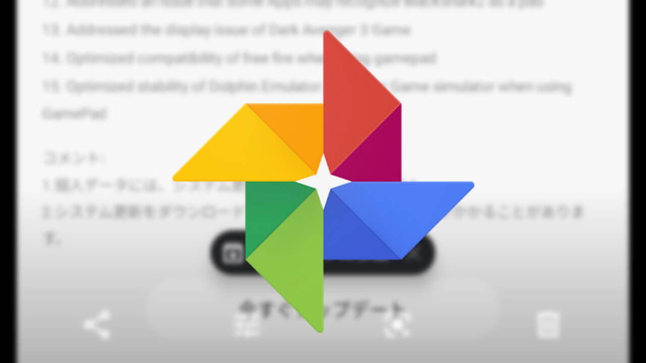 Android「Google フォト」おすすめ操作が改善