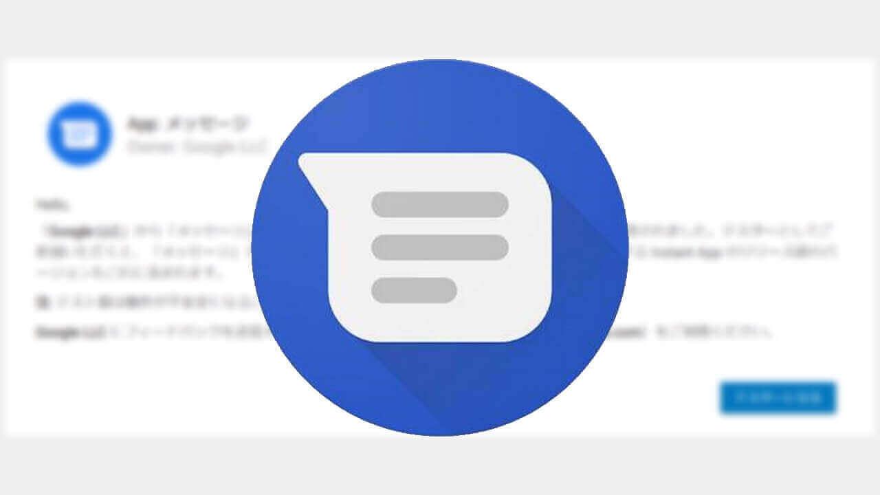 Android「メッセージ」がベータテストプログラムを開始