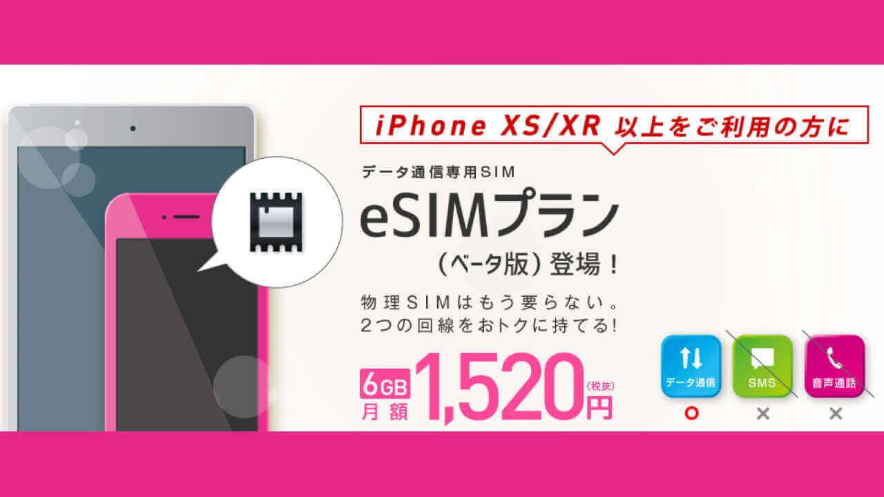 IIJがeSIMベータ版のプロファイル再発行手数料を0円に、ただし注意