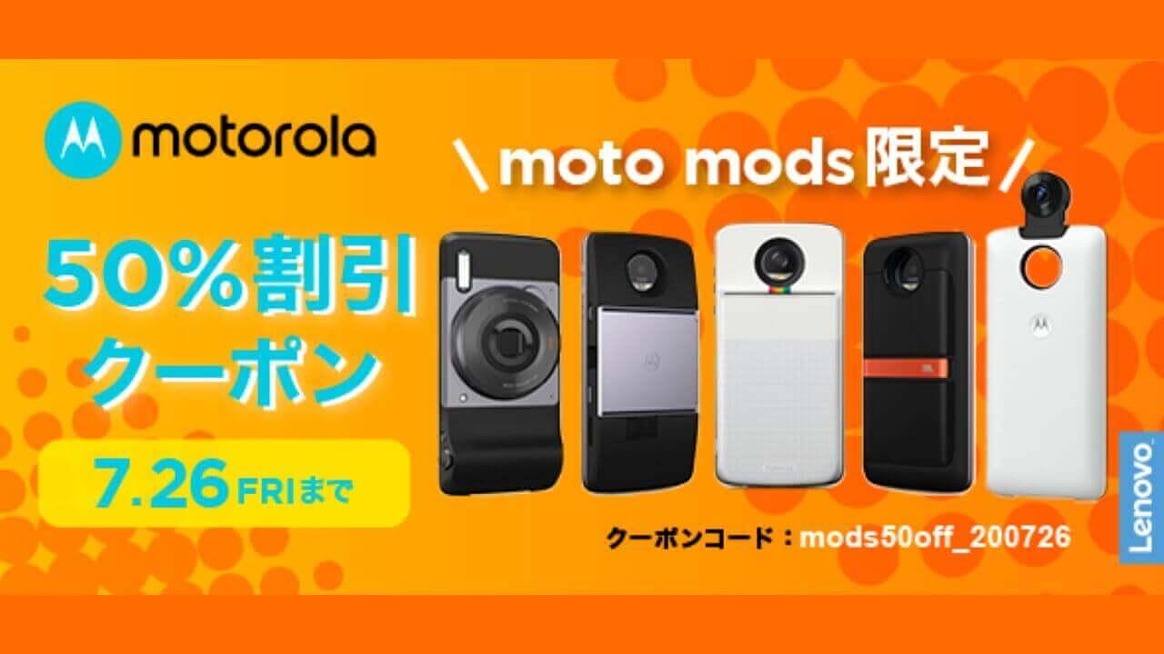 Moto StoreでMoto Modsが50%引き【本日終了】