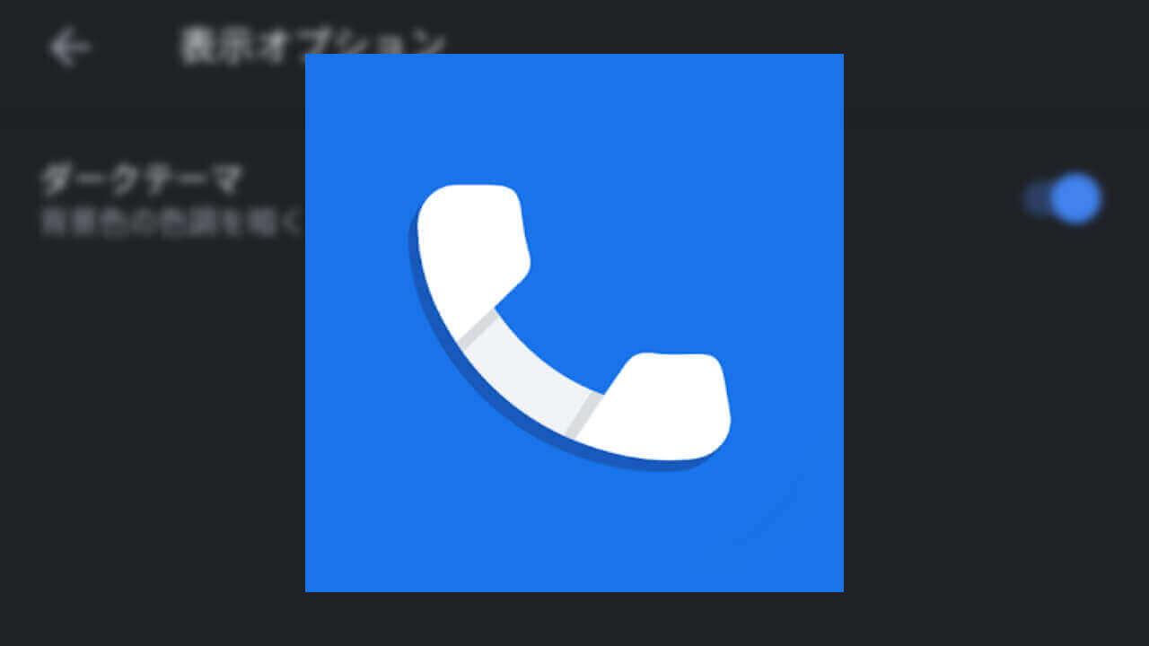 Android用「電話」アプリのダークモードが完全切り替え可能に【レポート】