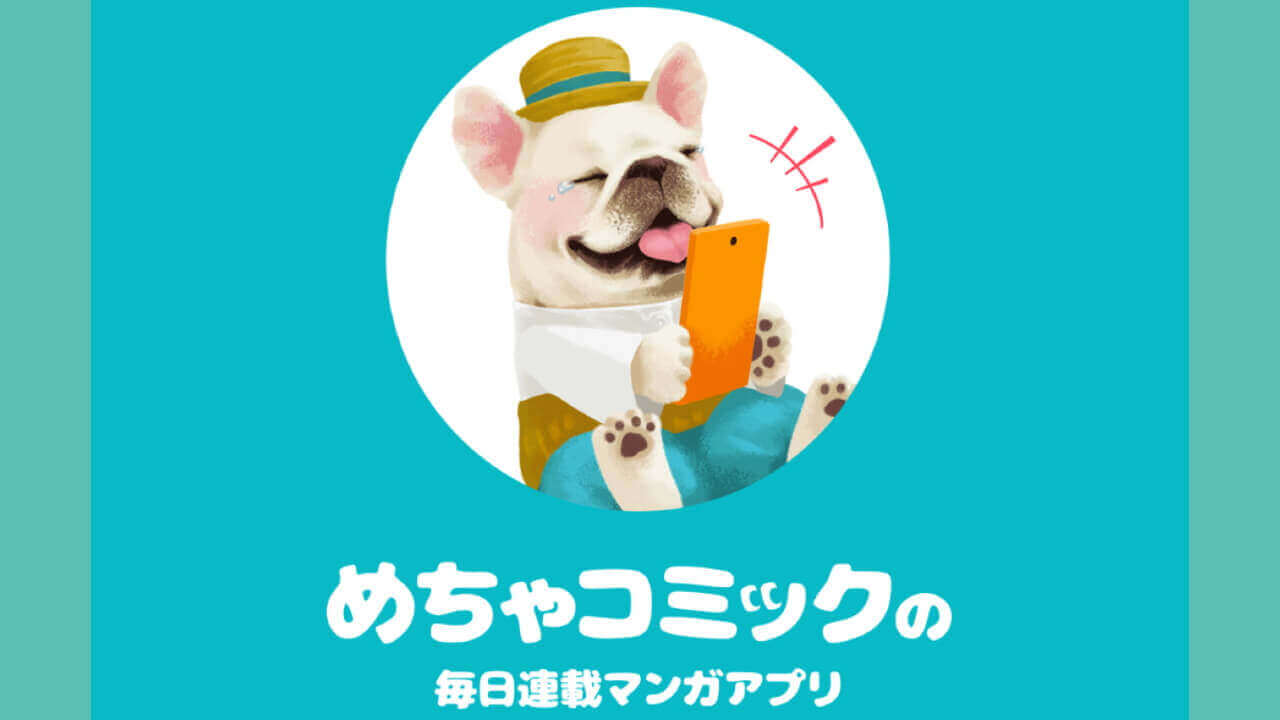 「めちゃコミック」アプリ提供開始