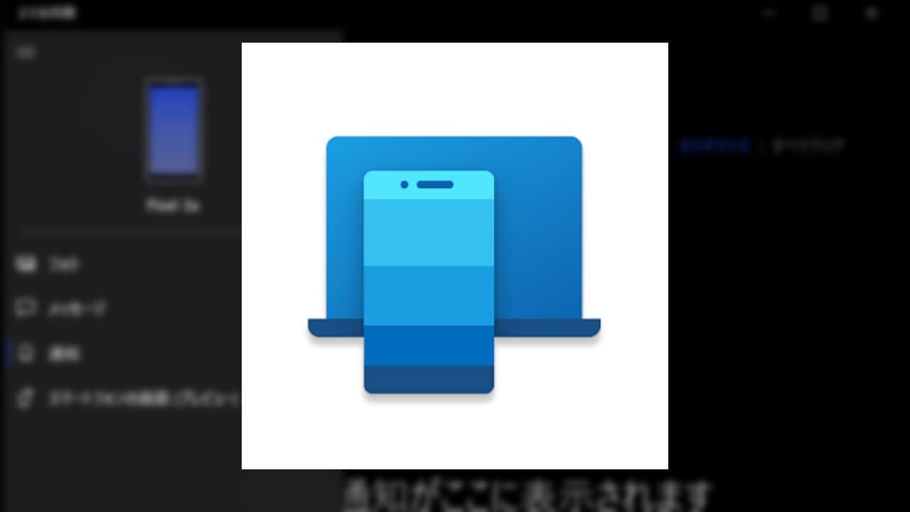 Microsoft「スマホ同期管理アプリ」のAndroid通知サポートが正式版に