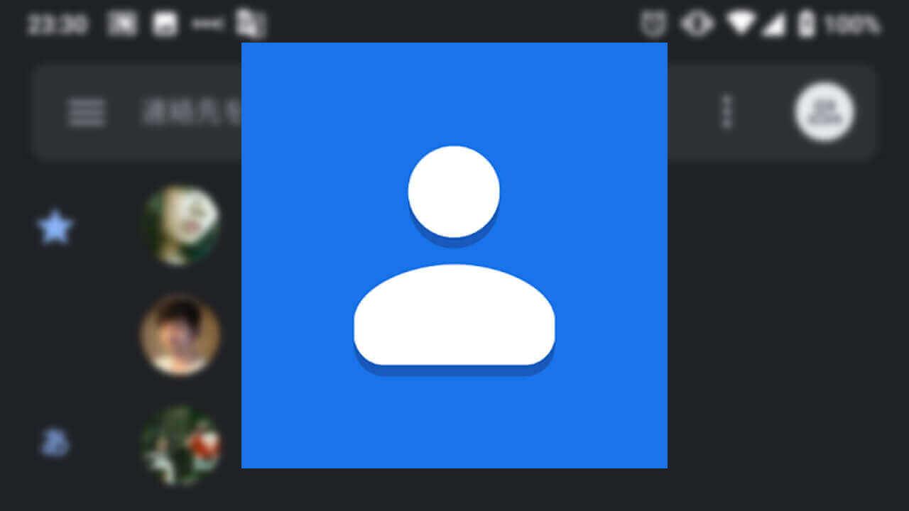 Android「連絡帳」がアカウントクイック切り替えをサポート