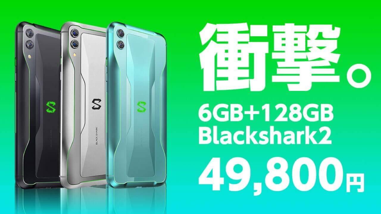 国内版「Black Shark 2」6GB RAMモデルがAmazonで発売
