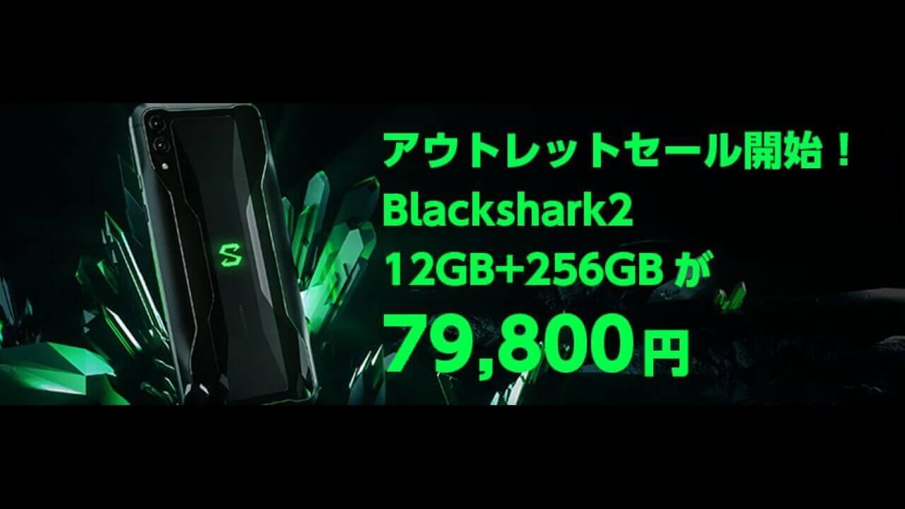 KAZUNA、12GB RAM「Black Shark 2」のアウトレット販売を開始