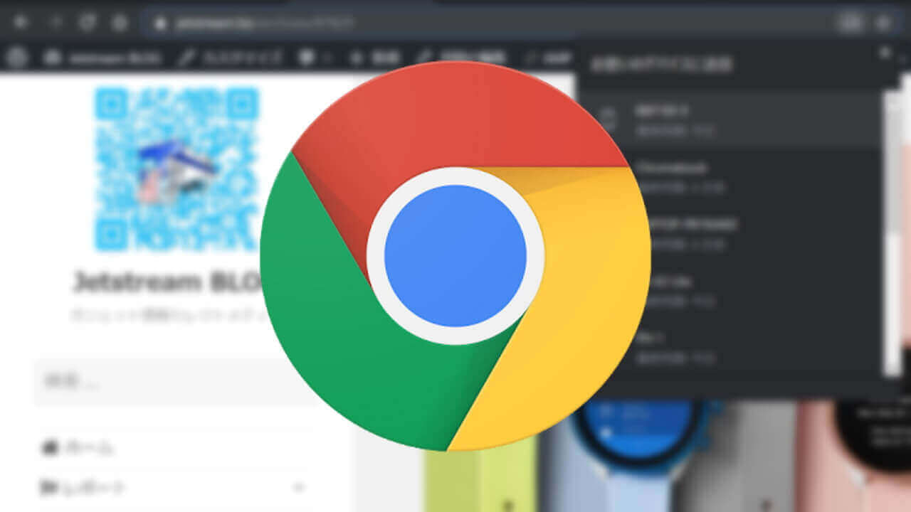PC「Chrome」が表示中コンテンツの送信をサポート【レポート】