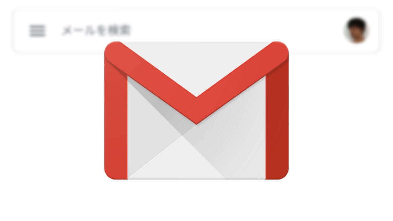Android「Gmail」アカウントクイック切り替えが可能に