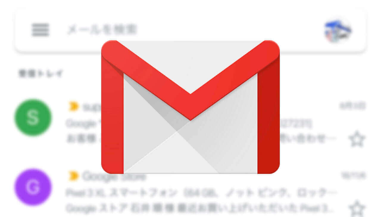 「Gmail」もアカウントクイック切り替えをサポート、まずはiOS版アプリから
