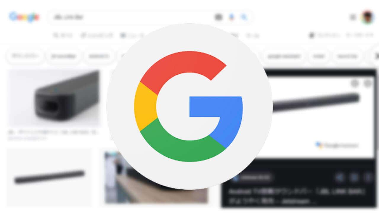 デスクトップ版「Google画像検索」がリニューアル【レポート】