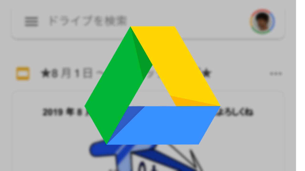 iOS「Google ドライブ」でもアカウントクイック切り替えが可能に【レポート】