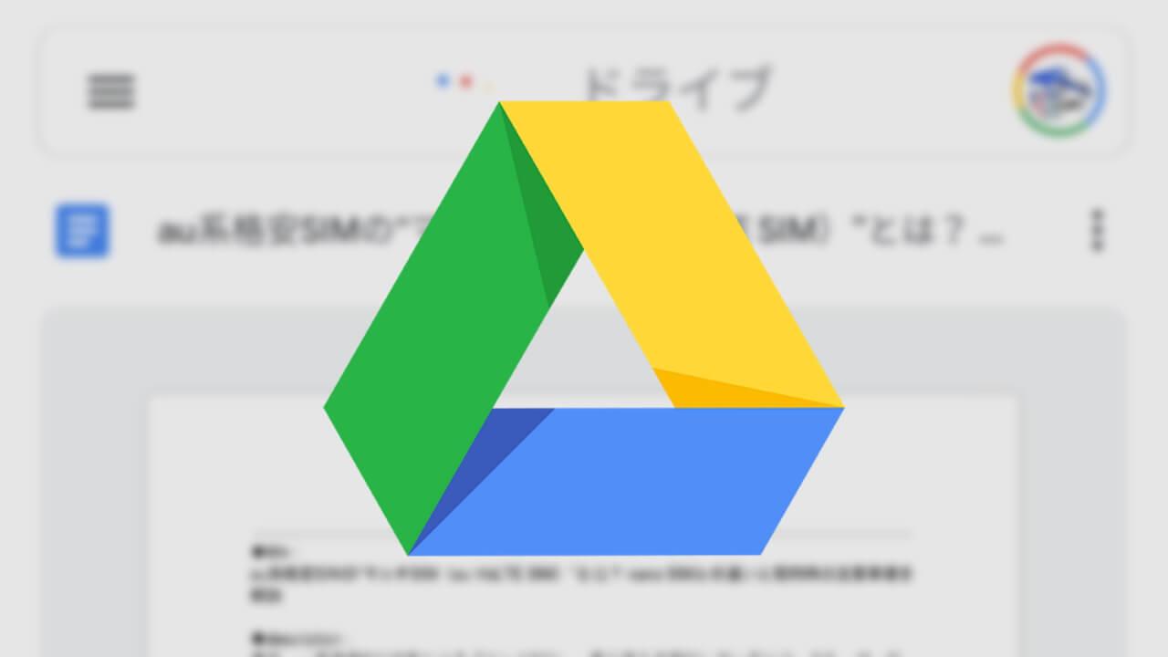 Android「Google ドライブ」がアカウントクイック切り替えサポート