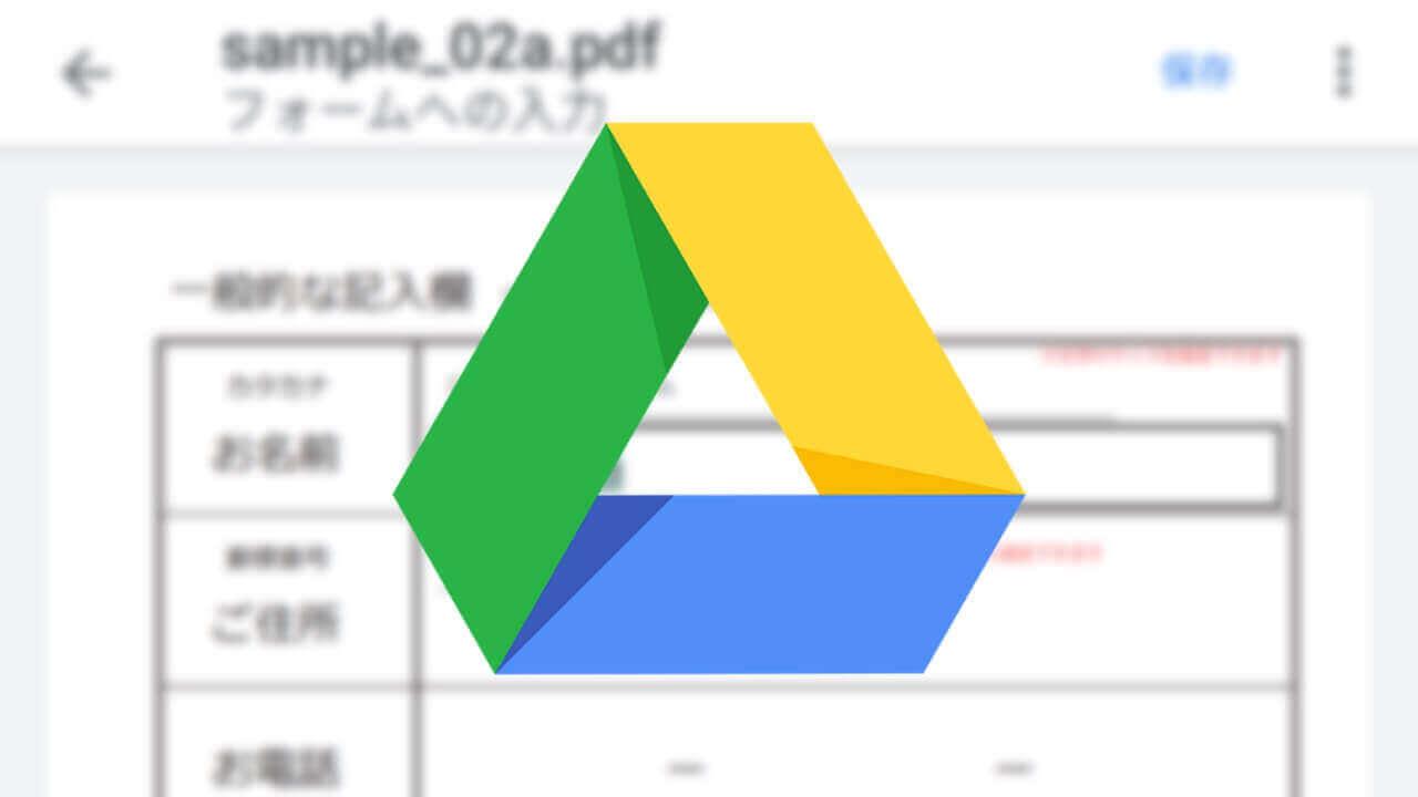 「Google ドライブ」アプリがPDFフォームの入力をサポート