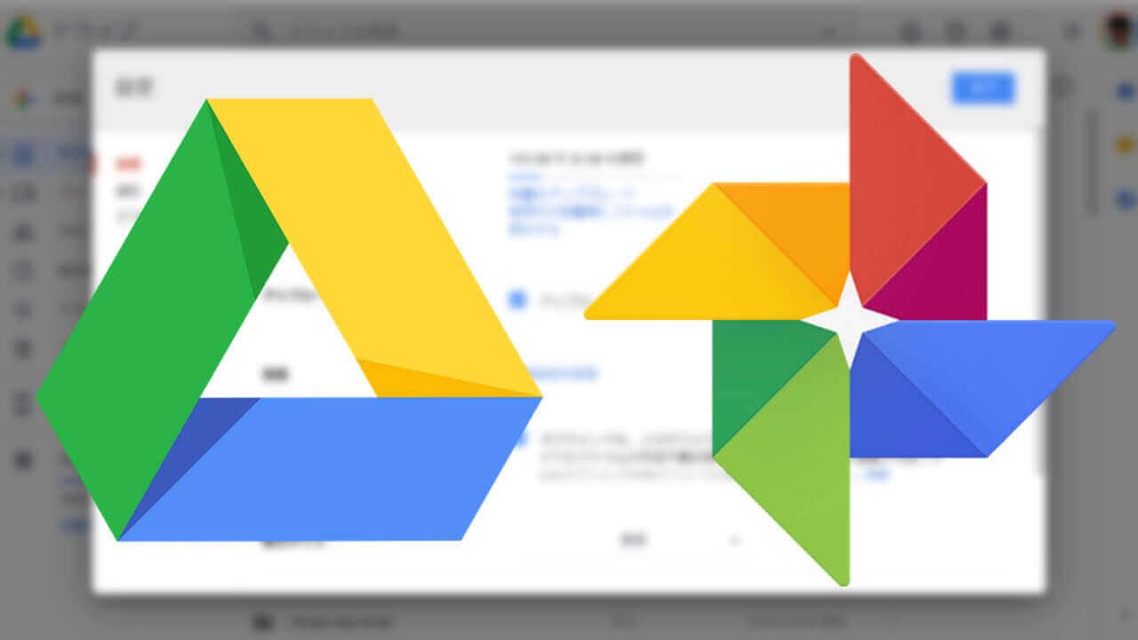 「Google ドライブ」の「Google フォト」フォルダ作成オプションがついに削除