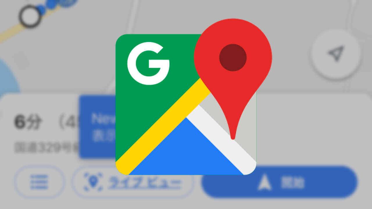 iOS「Google マップ」でライブビューがついに解禁