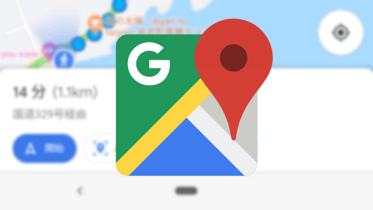 Android「Google マップ」AR徒歩ナビがより簡単に