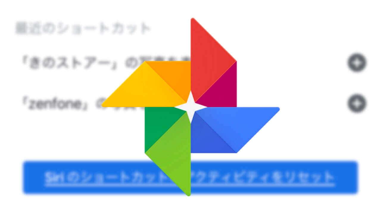 iOS「Google フォト」が検索履歴のSiriショートカット登録をサポート