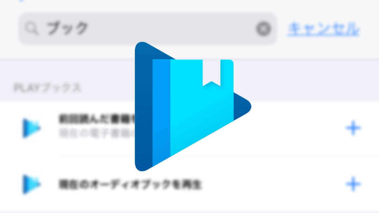 iOS「Google Play ブック」がSiriショートカットに対応