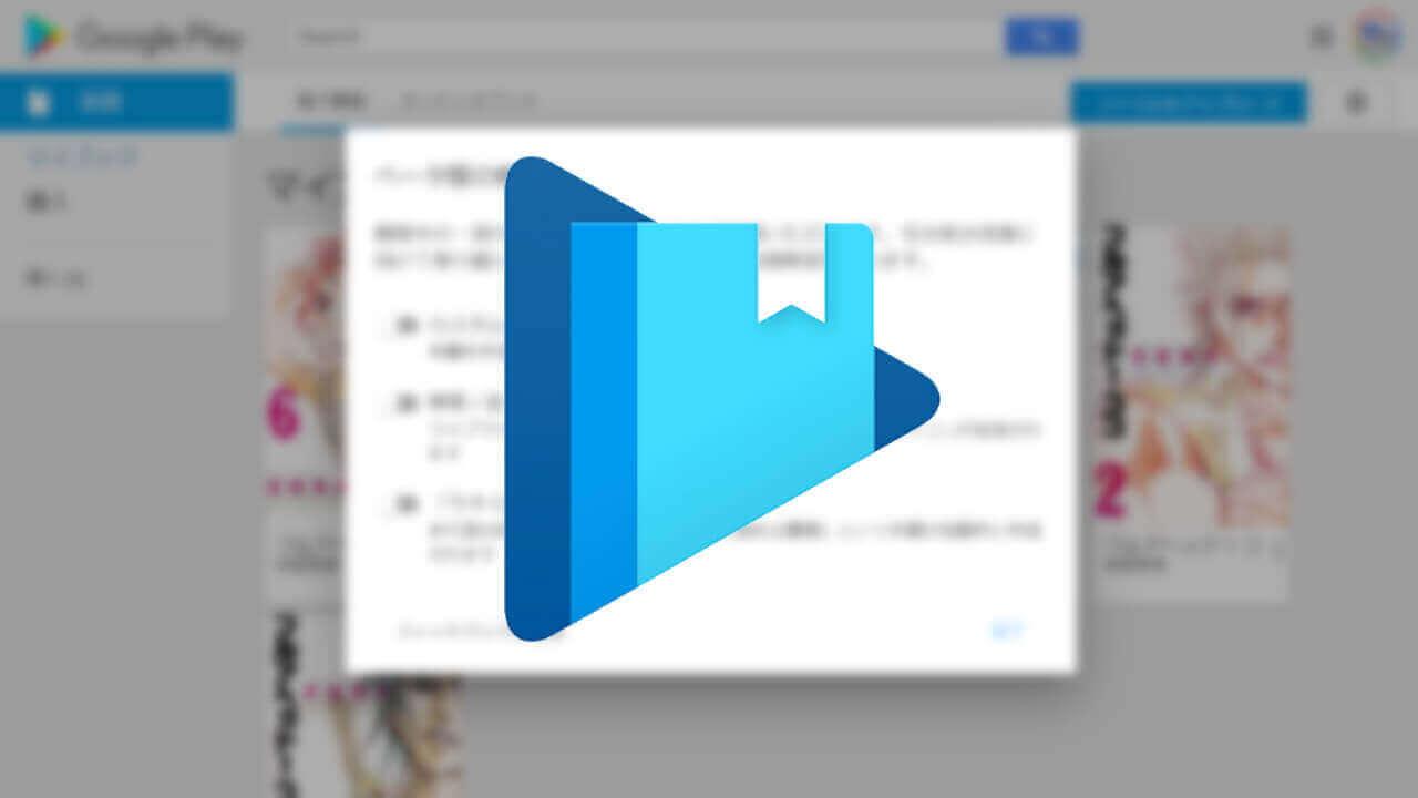 WEB「Google Play ブックス」ベータテストとして本棚機能が追加