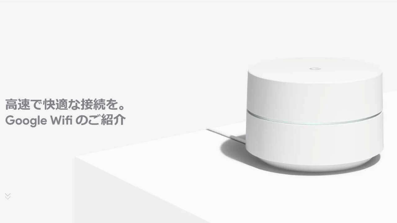 Googleストアで「Google Wifi」など4製品が特価【8月26日まで】
