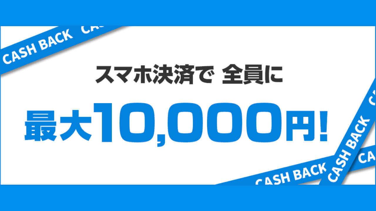 JCB、「Google Pay」最大10,000円キャッシュバックキャンペーン開始