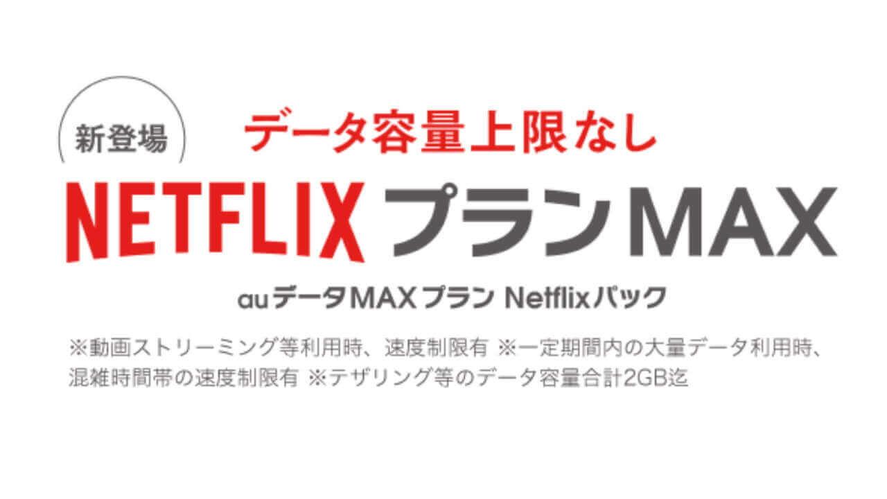 「auデータMAXプラン Netflixパック」9月13日より受付開始、途中解約1,000円