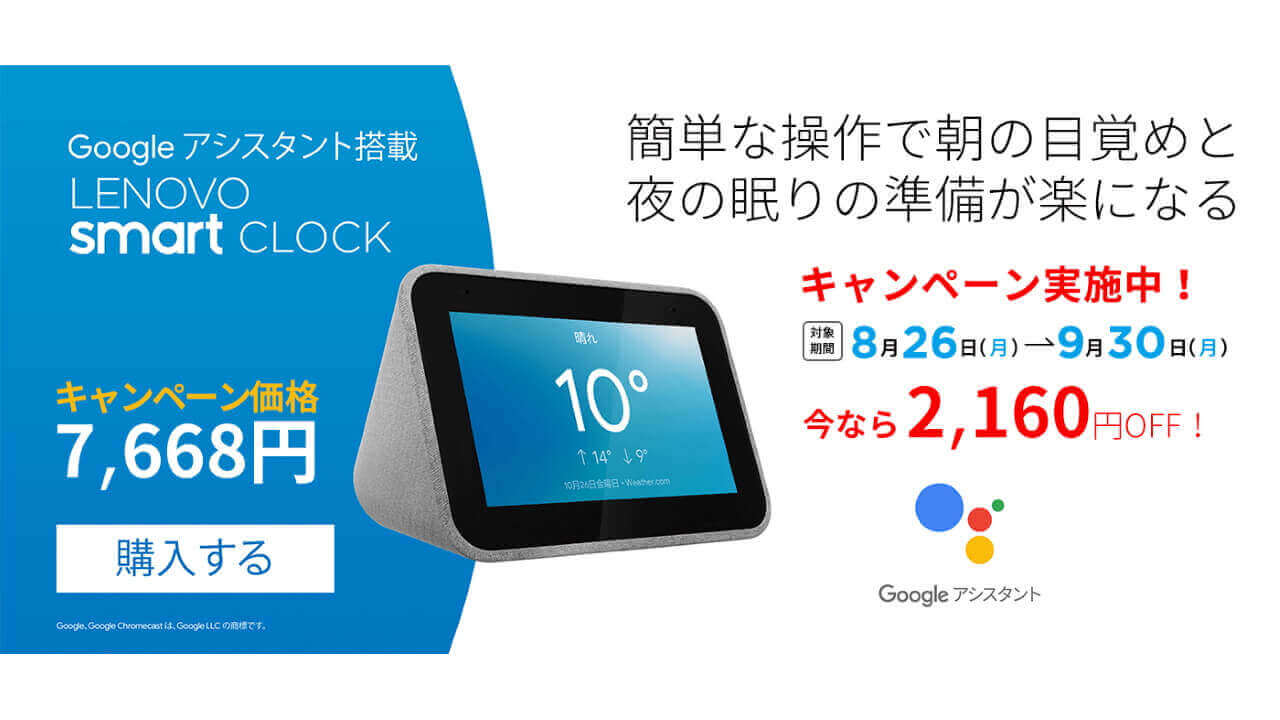 Lenovoが「Lenovo Smart Clock/Display M10」を値下げ、9月30日まで