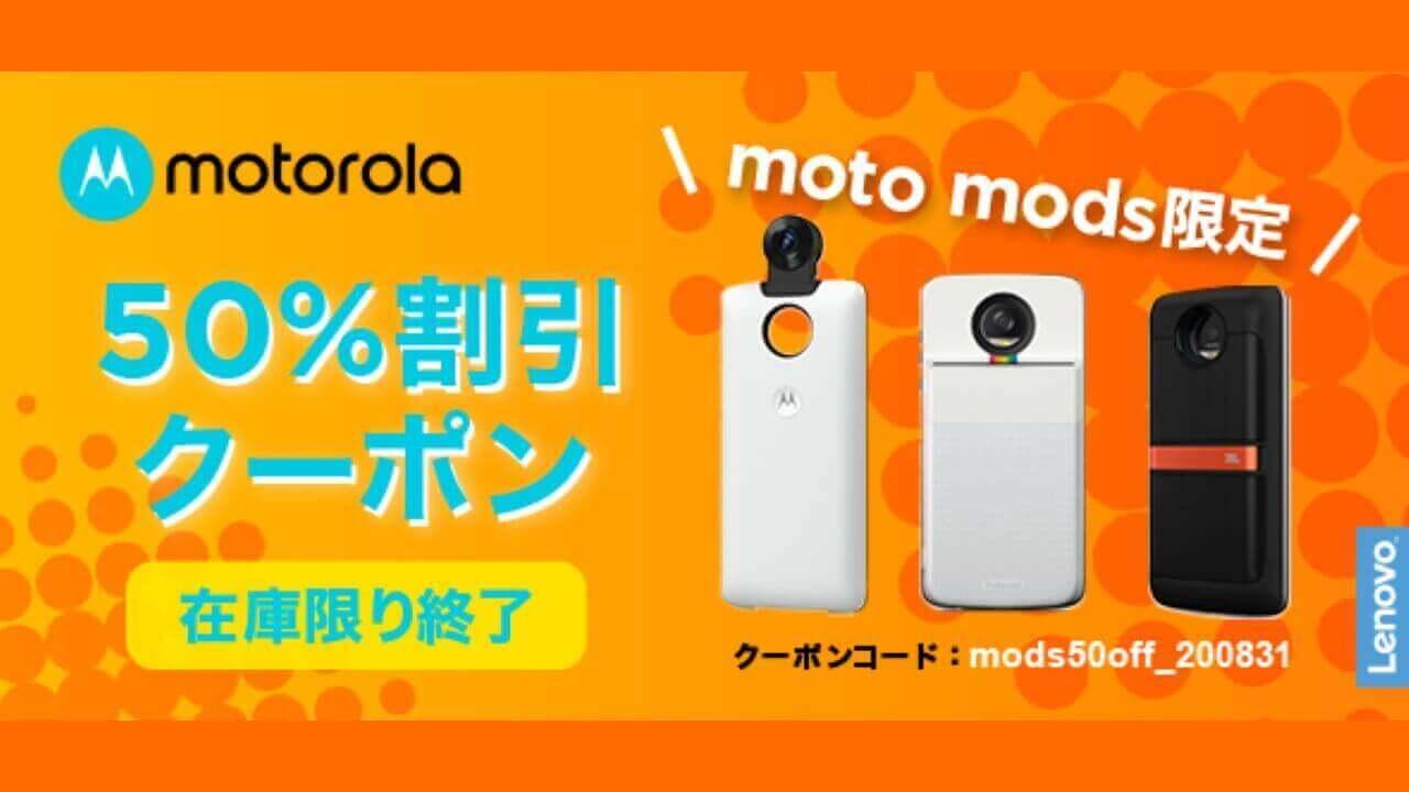Moto Storeの「Moto Mods」など半額販売が延長