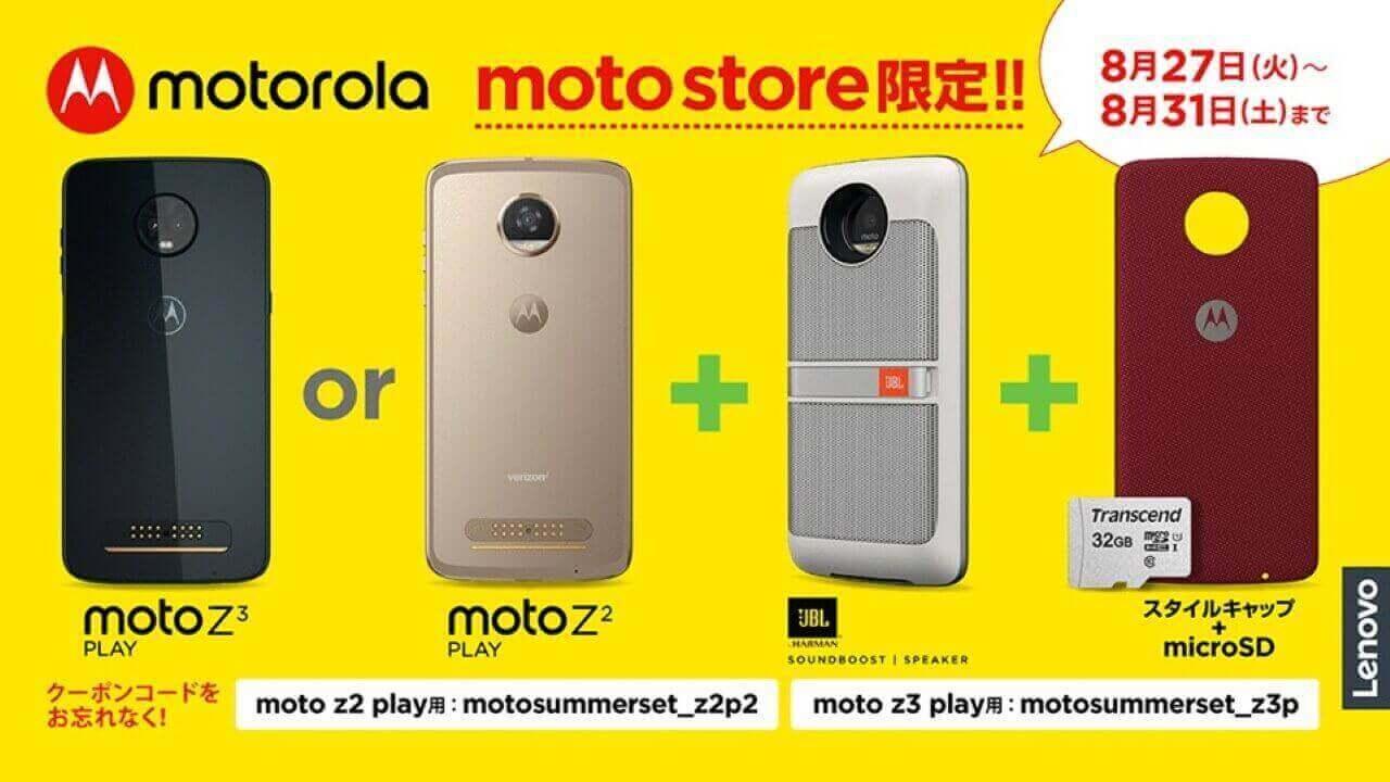 Moto Storeで「Moto Z3 Play」+Moto Modsがクーポン利用で約35%引きに