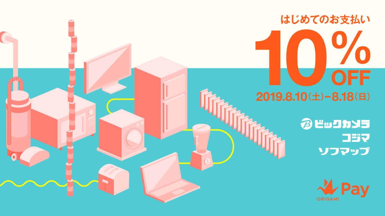 「Origami Pay」ビックカメラはじめてのお支払いが10%OFFキャンペーン